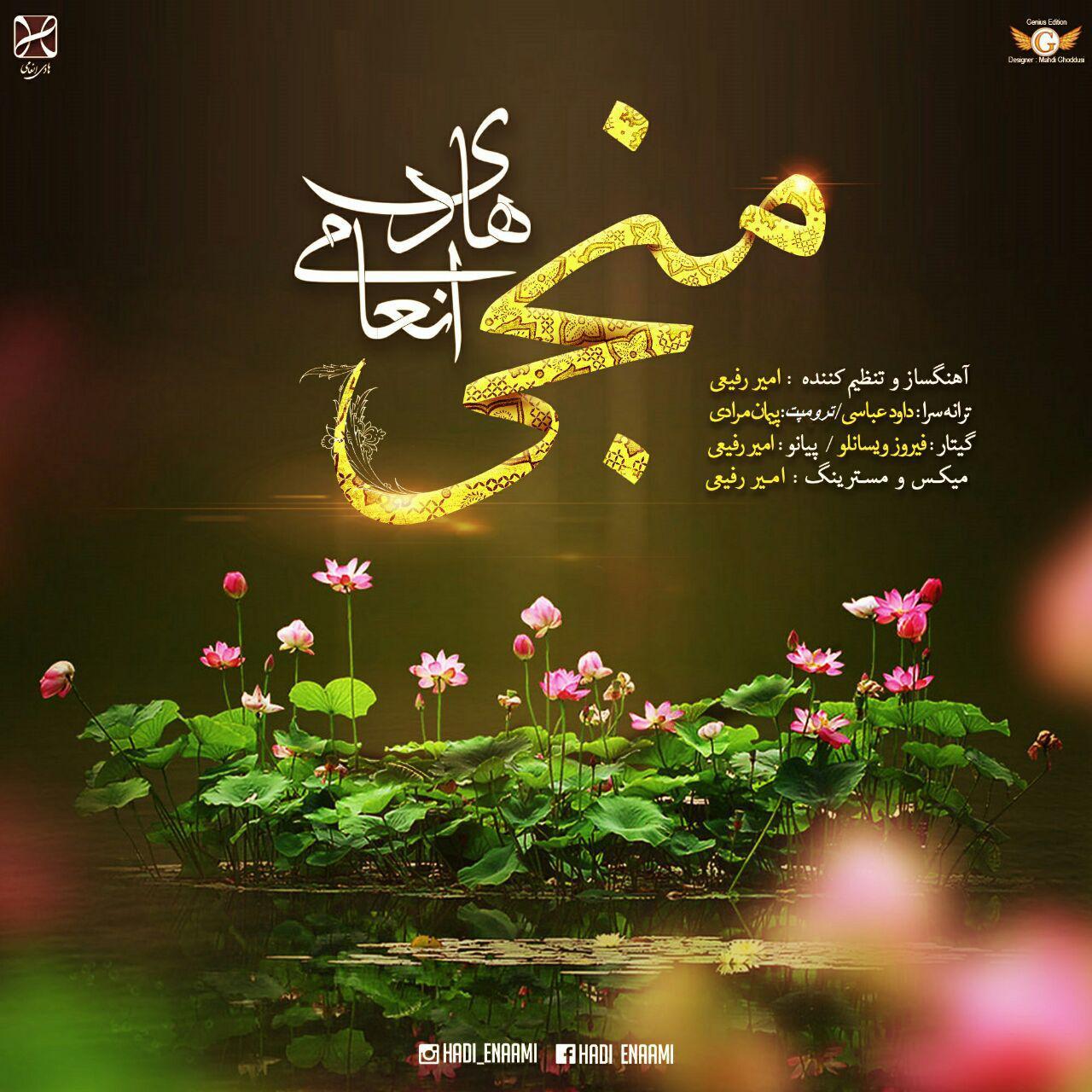 هادی انعامی به نام منجی