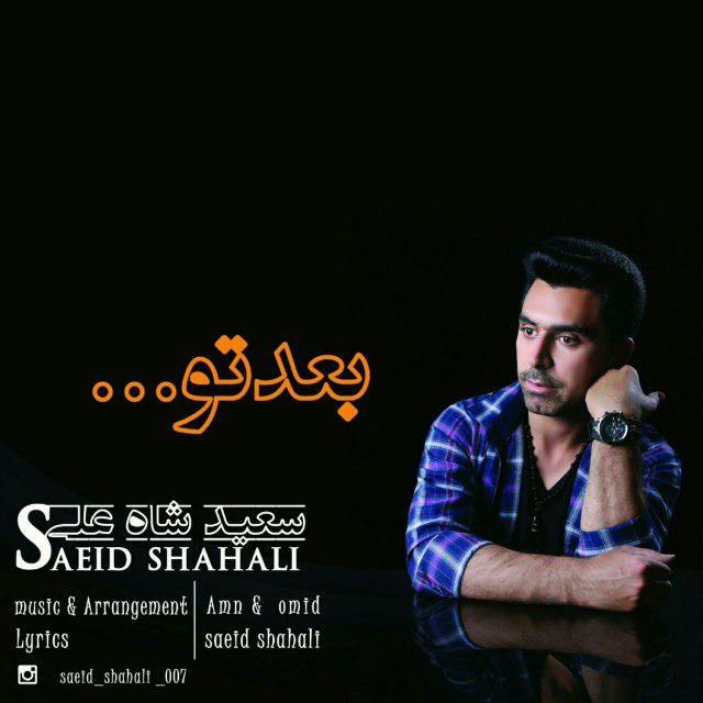 سعید شاه علی به نام بعد تو