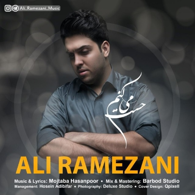 علی رمضانی به نام حست میکنم