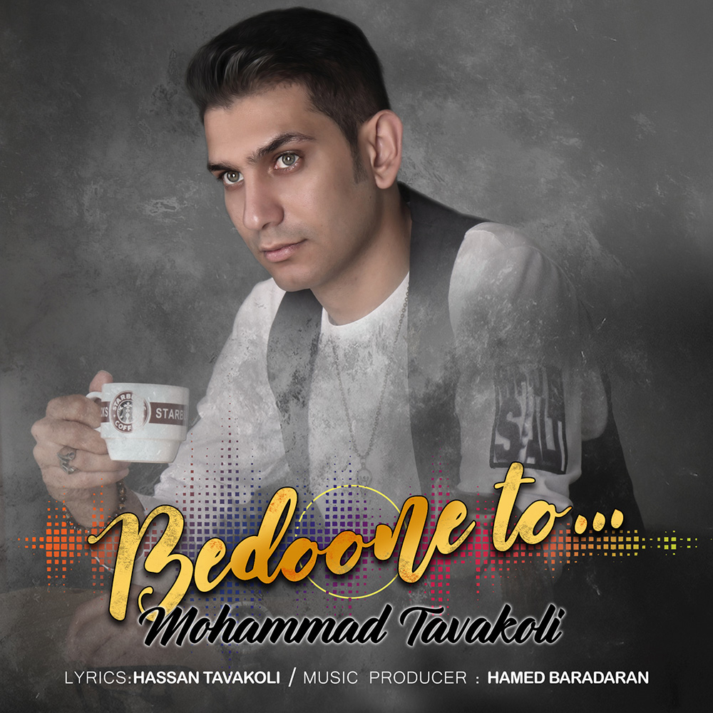 محمد توکلی به نام بدون تو