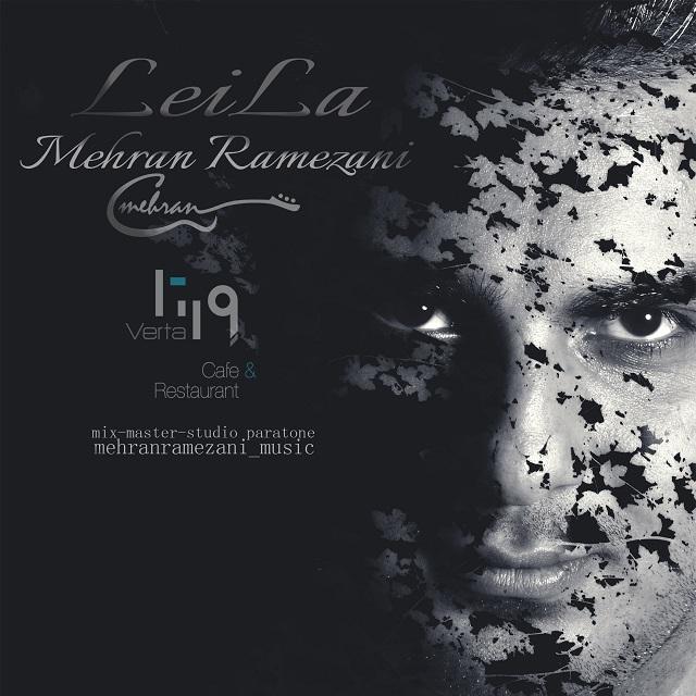 مهران رمضانی به نام لیلا