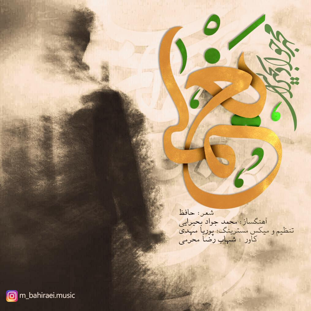 محمد جواد بحیرایی به نام یغما
