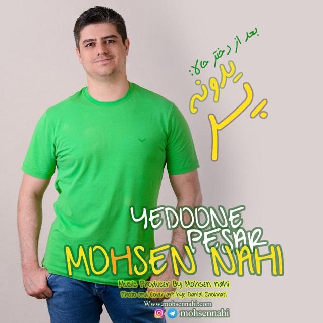 محسن ناحی به نام یدونه پسر
