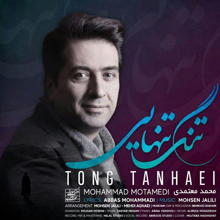 محمد معتمدی به نام تنگ تنهایی