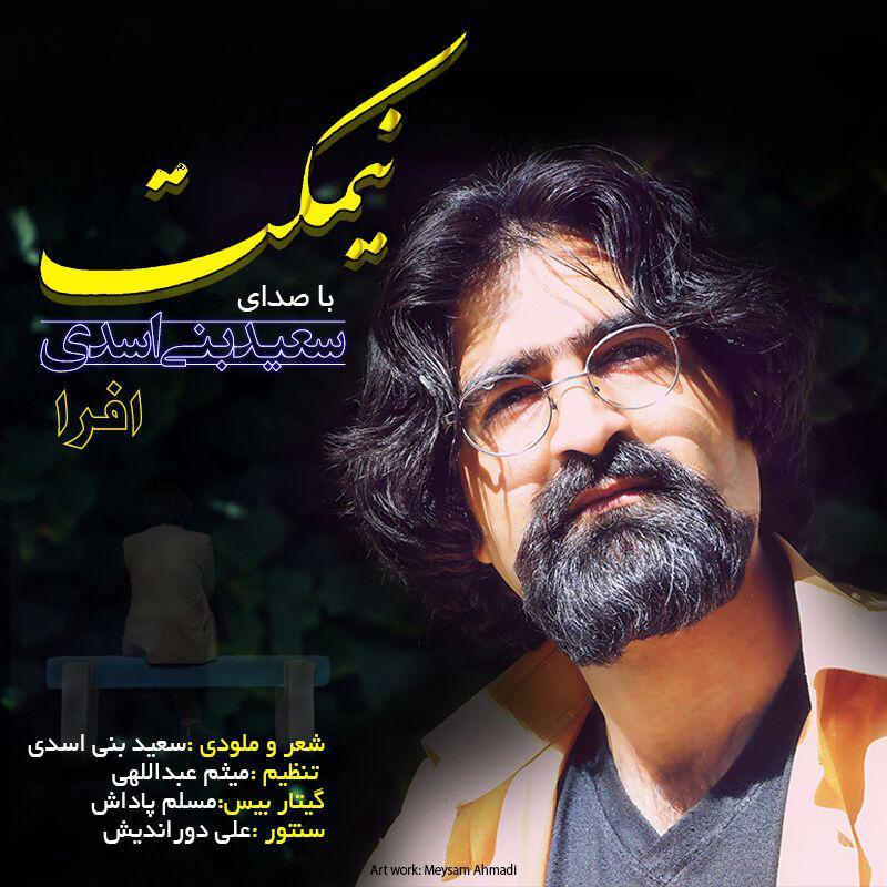 سعید بنی اسدی به نام نیمکت