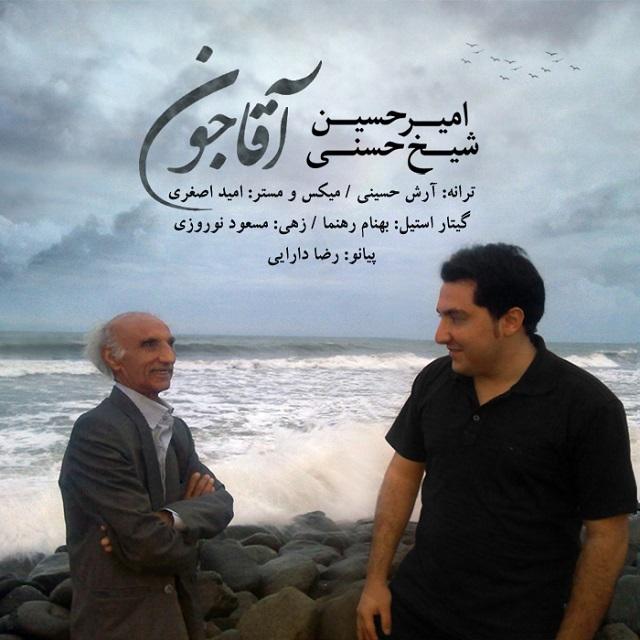 امیرحسین شیخ حسنی به نام آقا جون