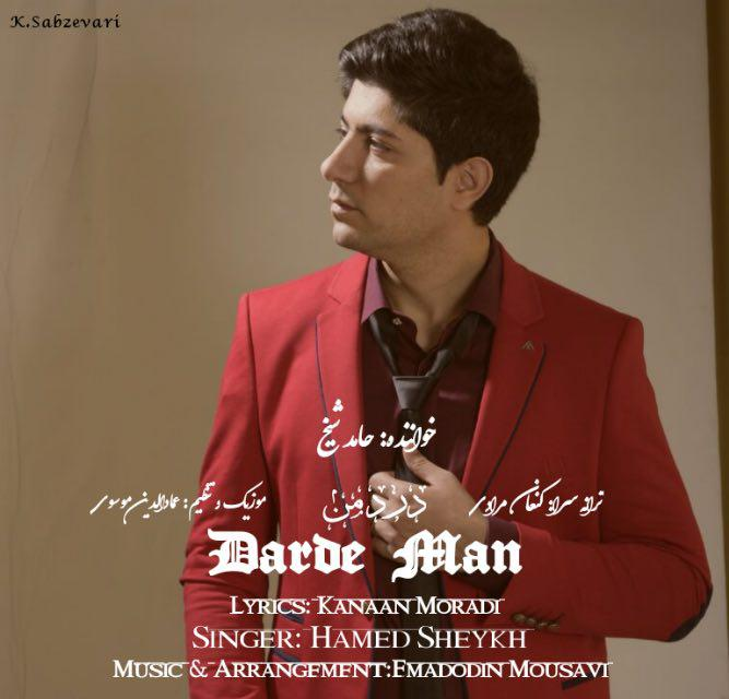حامد شیخ به نام درد من