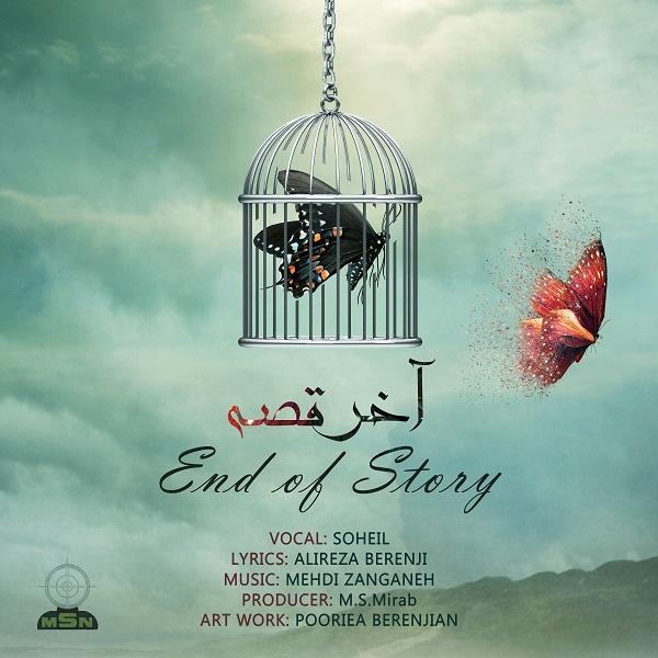 سهیل به نام آخر قصه