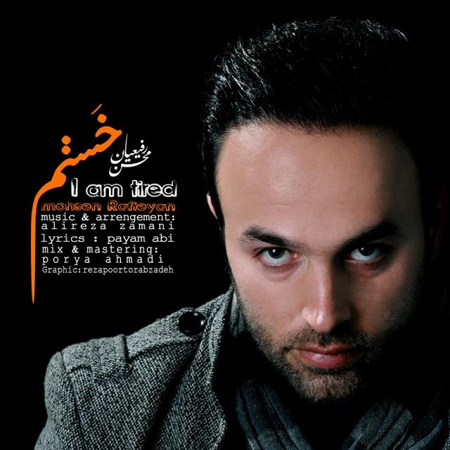 محسن رفیعیان به نام خستم