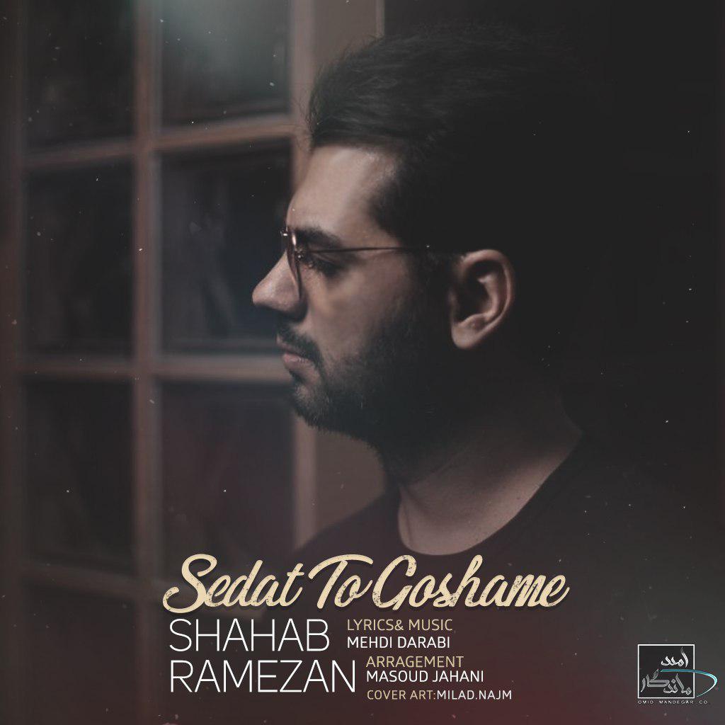 شهاب رمضان به نام صدات تو گوشمه