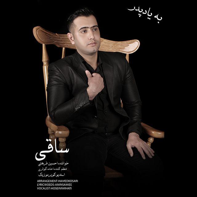 حسین فرهتی به نام ساقی