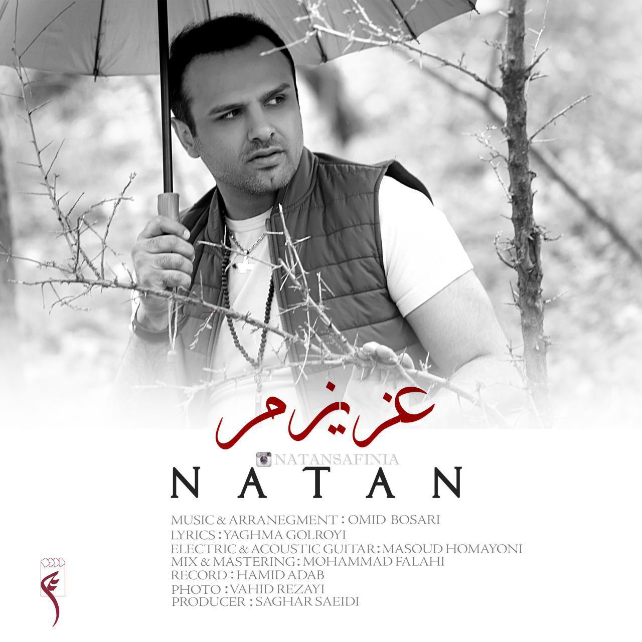 ناتان به نام عزیزم
