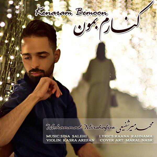 محمد میرشفیعی به نام کنارم بمون