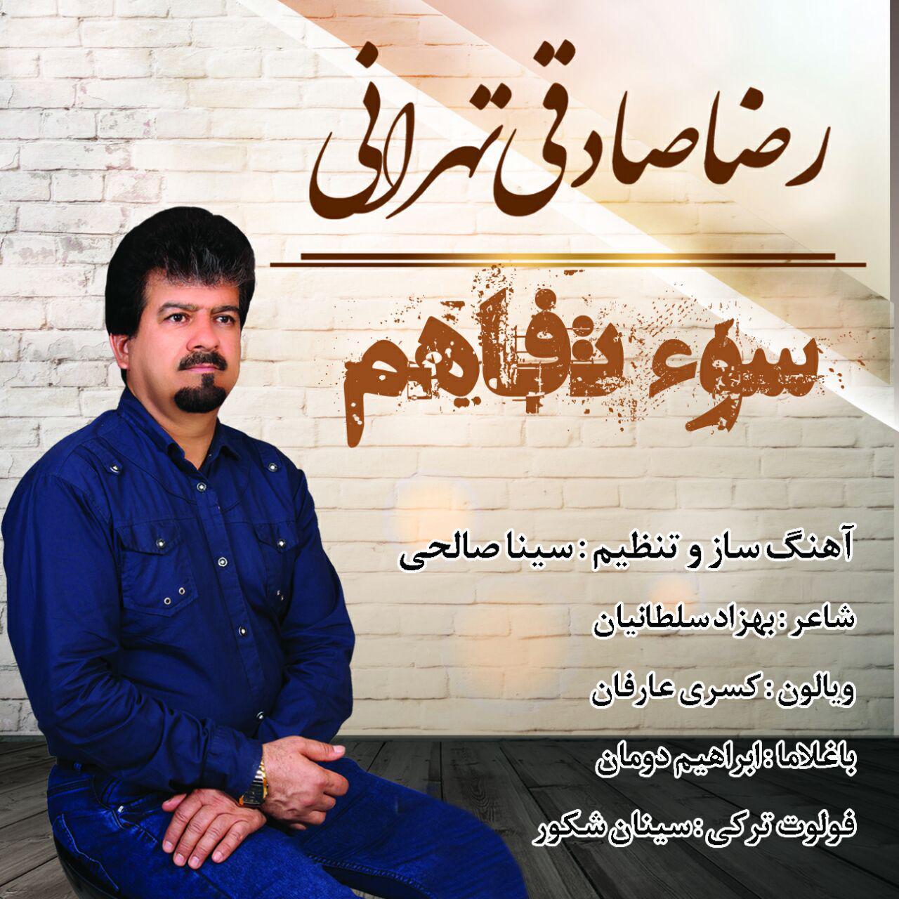 رضا صادقی تهرانی به نام سوء تفاهم
