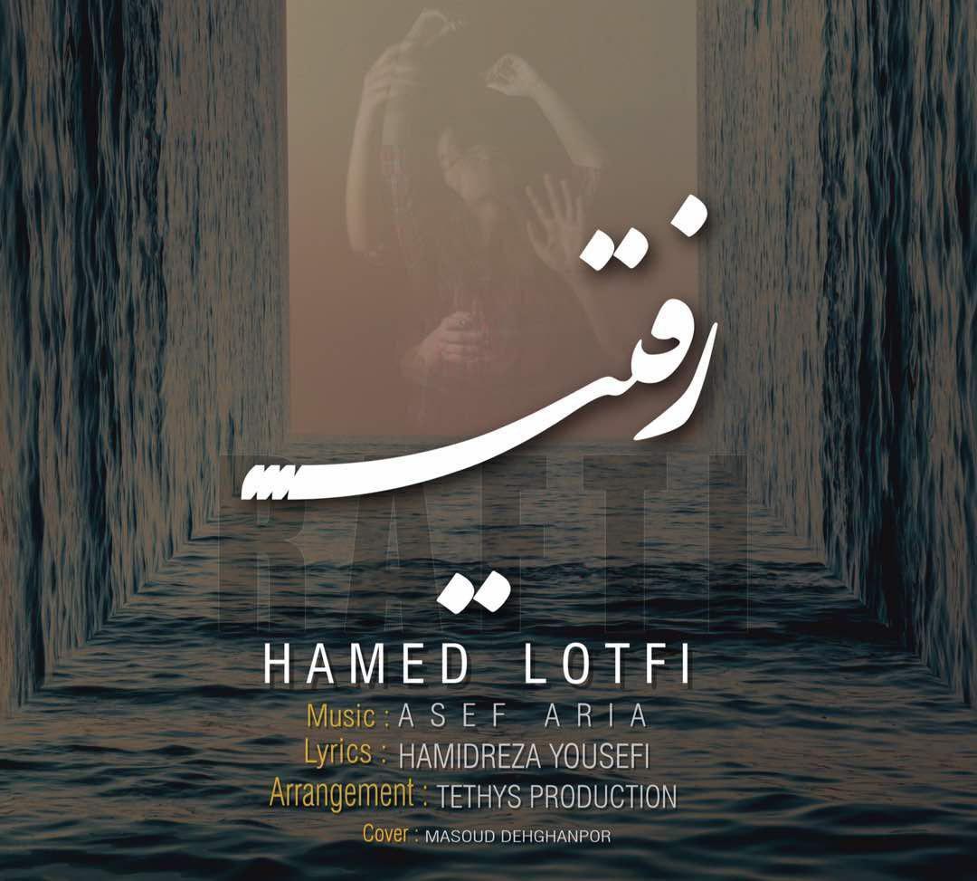حامد لطفی به نام رفتی
