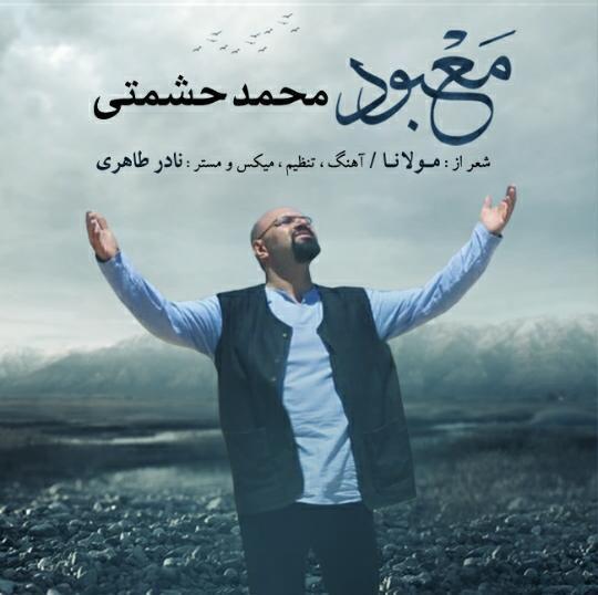محمد حشمتی به نام معبود