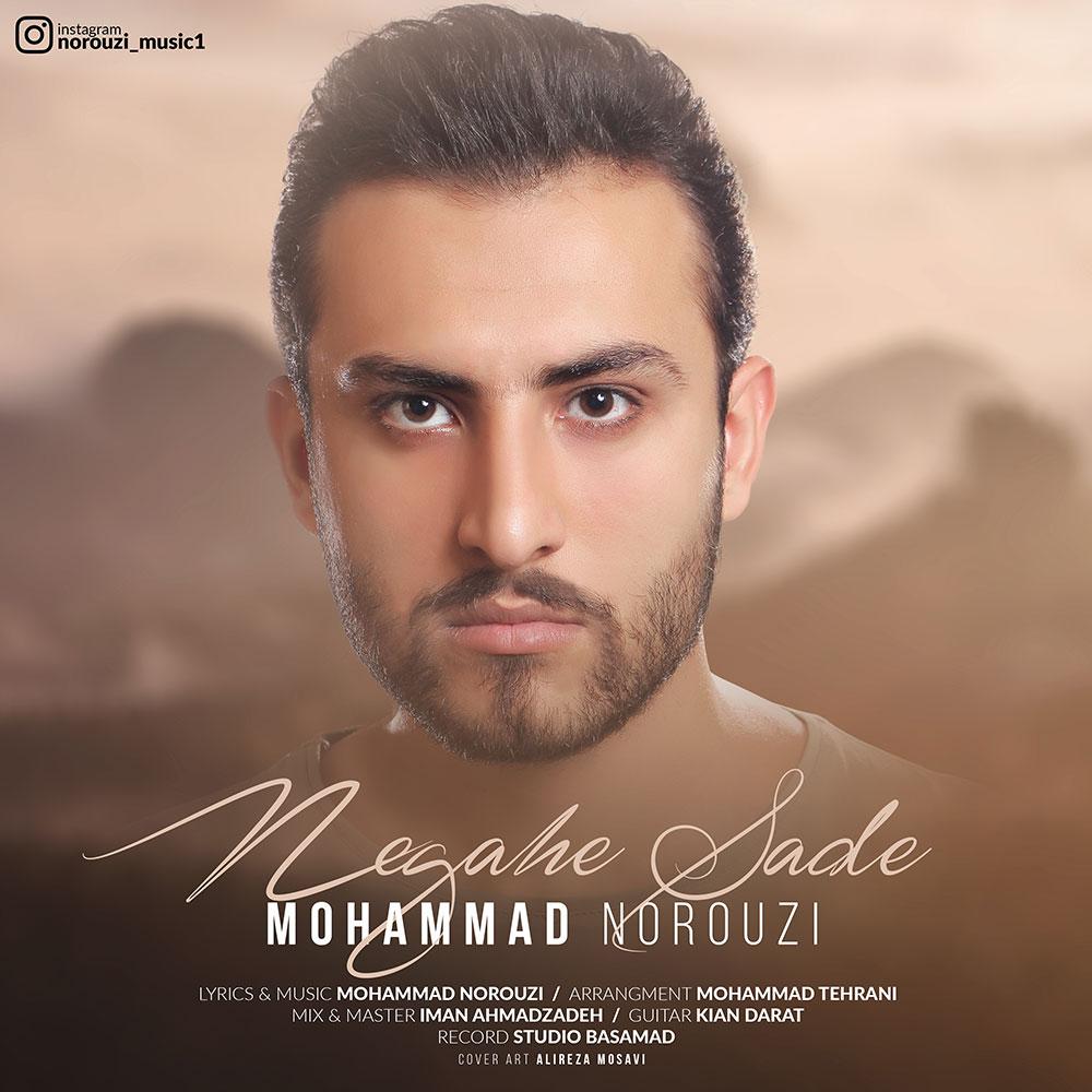 محمد نوروزی به نام نگاه ساده