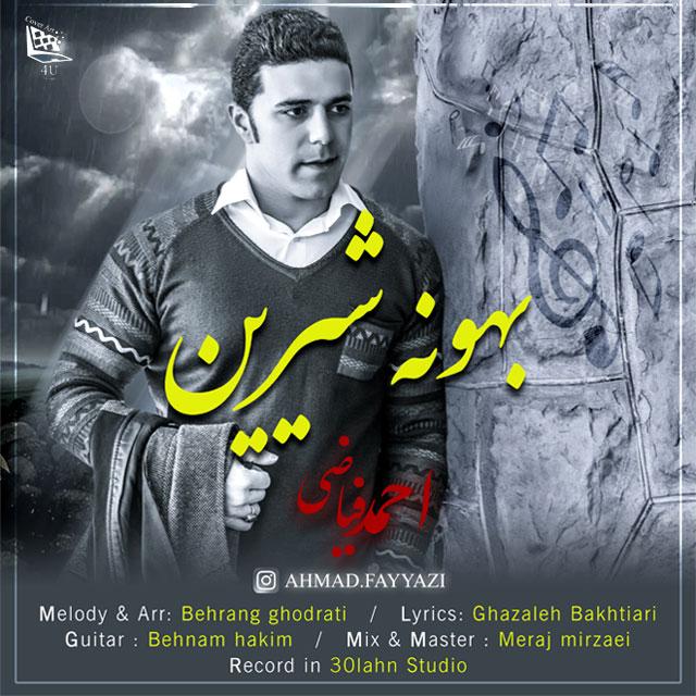 احمد فیاضی به نام بهونه شیرین