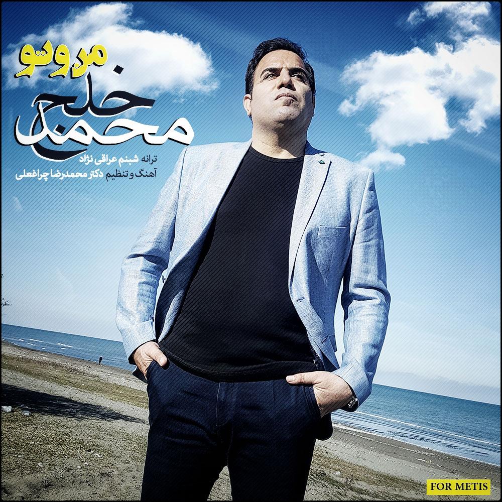 محمد خلج به نام من و تو