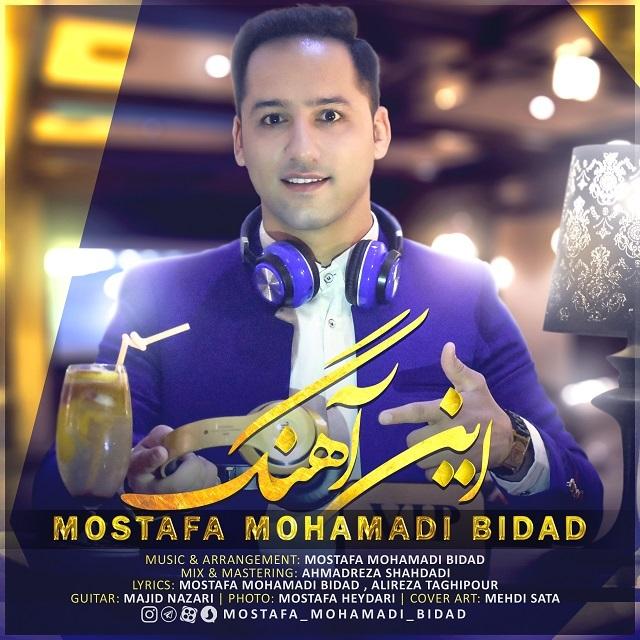 مصطفی محمدی بیداد به نام این آهنگ