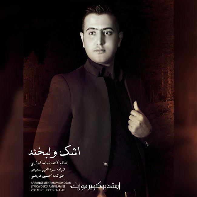 حسین فرهتی به نام اشک و لبخند