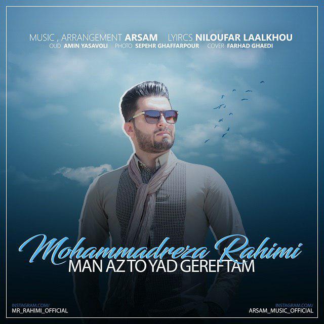 محمدرضا رحیمی به نام من از تو یاد گرفتم