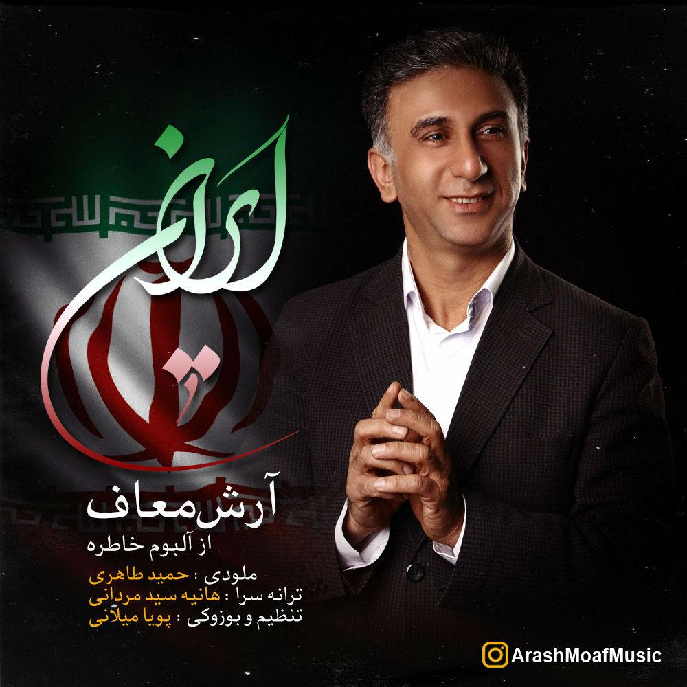 آرش معاف به نام ایران
