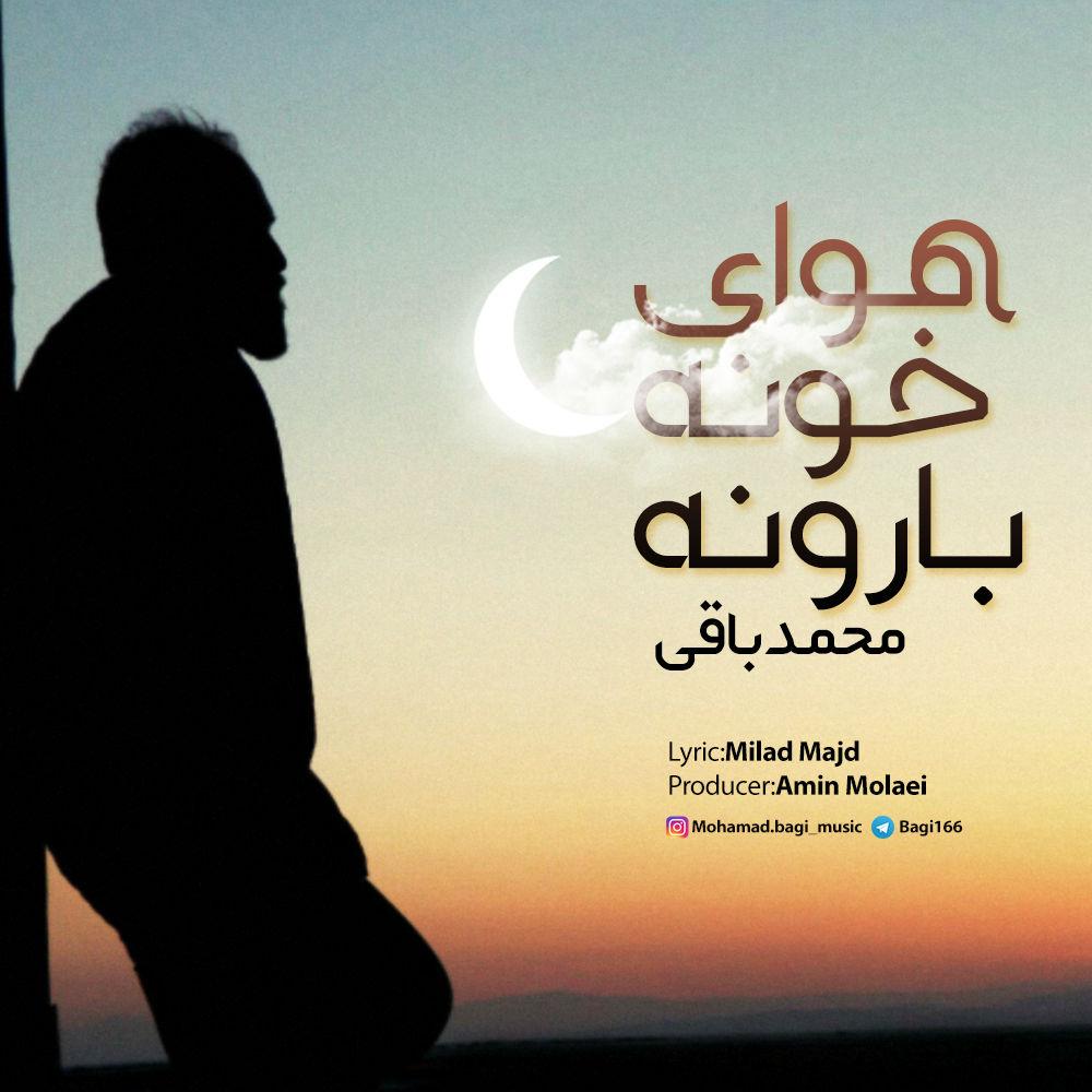 محمد باقی به نام هوای خونه بارونه