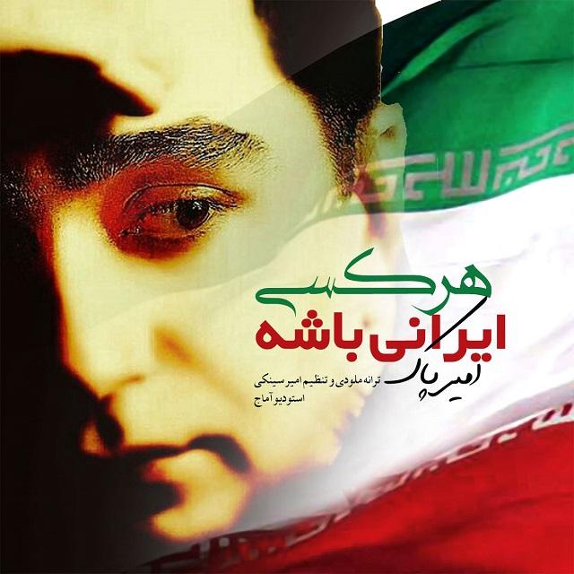امیر پاک به نام هرکسی ایرانی باشه