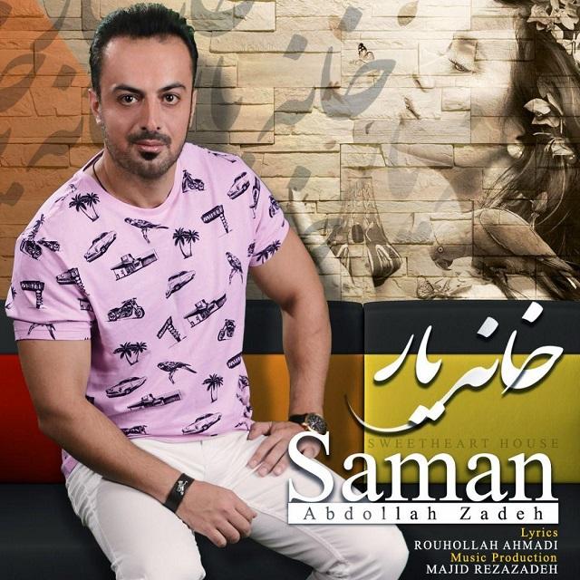 سامان عبدالله زاده به نام خانه ی یار