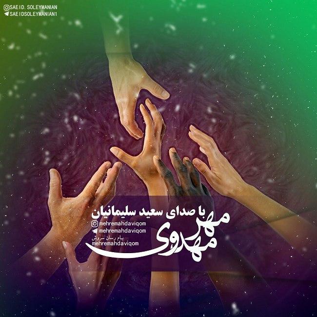 سعید سلیمانیان به نام مهر مهدوی