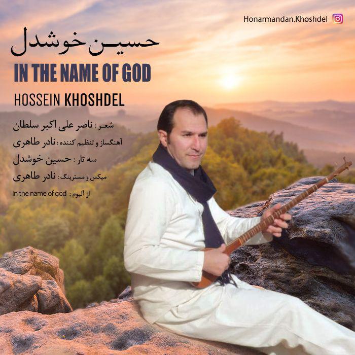 حسین خوشدل به نام خدا