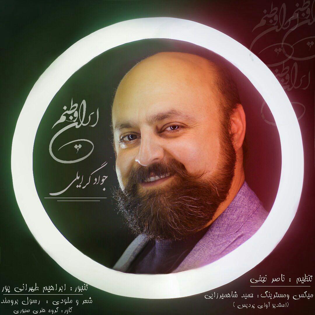جواد گرایلی به نام ایران وطنم