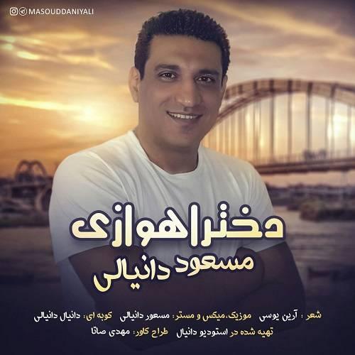مسعود دانیالی دختر اهوازی به نام دل من تو رو میخواد