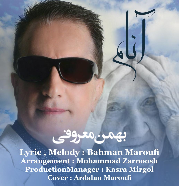 بهمن معروفی به نام آنام