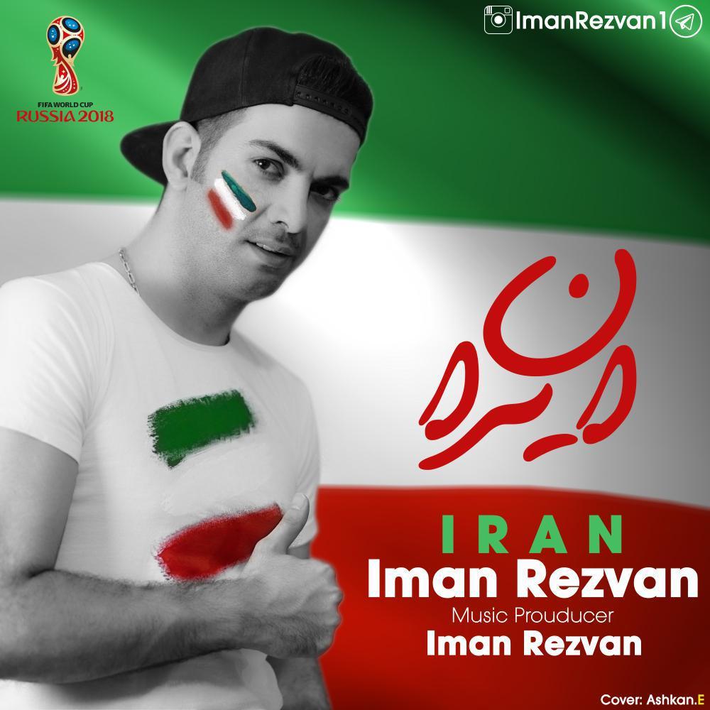 ایمان رضوان به نام ایران