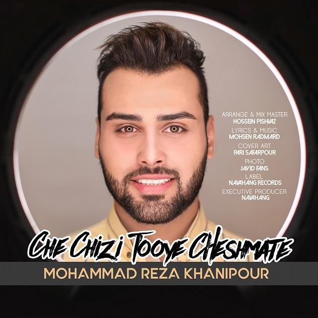 محمدرضا خانیپور به نام چه چیزی توی چشماته