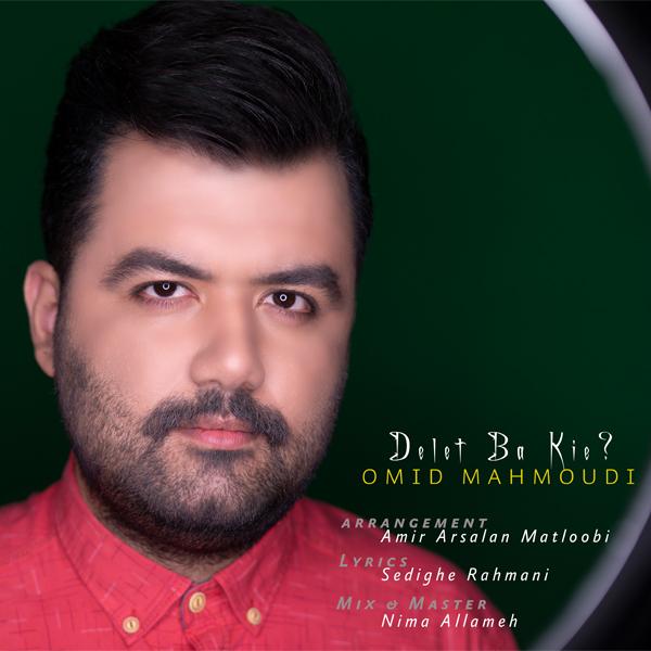 امید محمودی به نام دلت با کیه