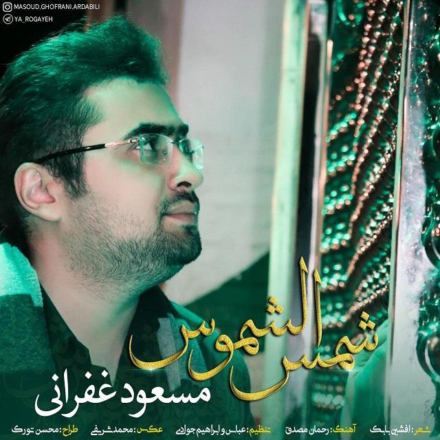 مسعود غفرانی به نام شمس الشموس