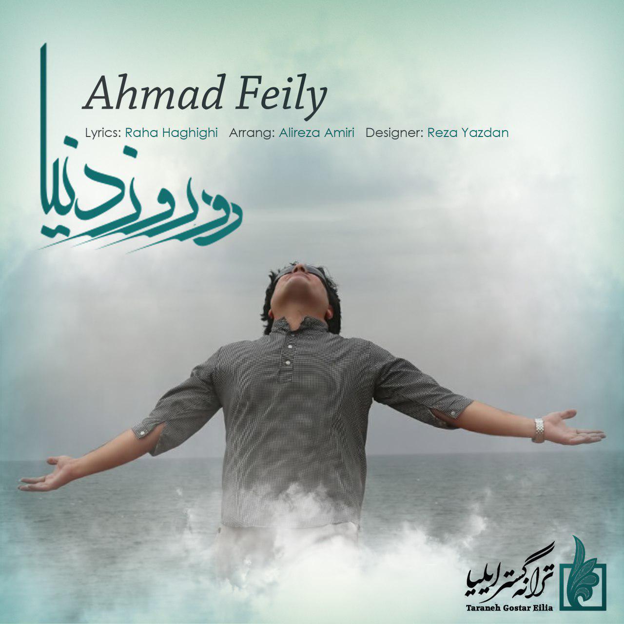 احمد فیلی به نام دو روز دنیا