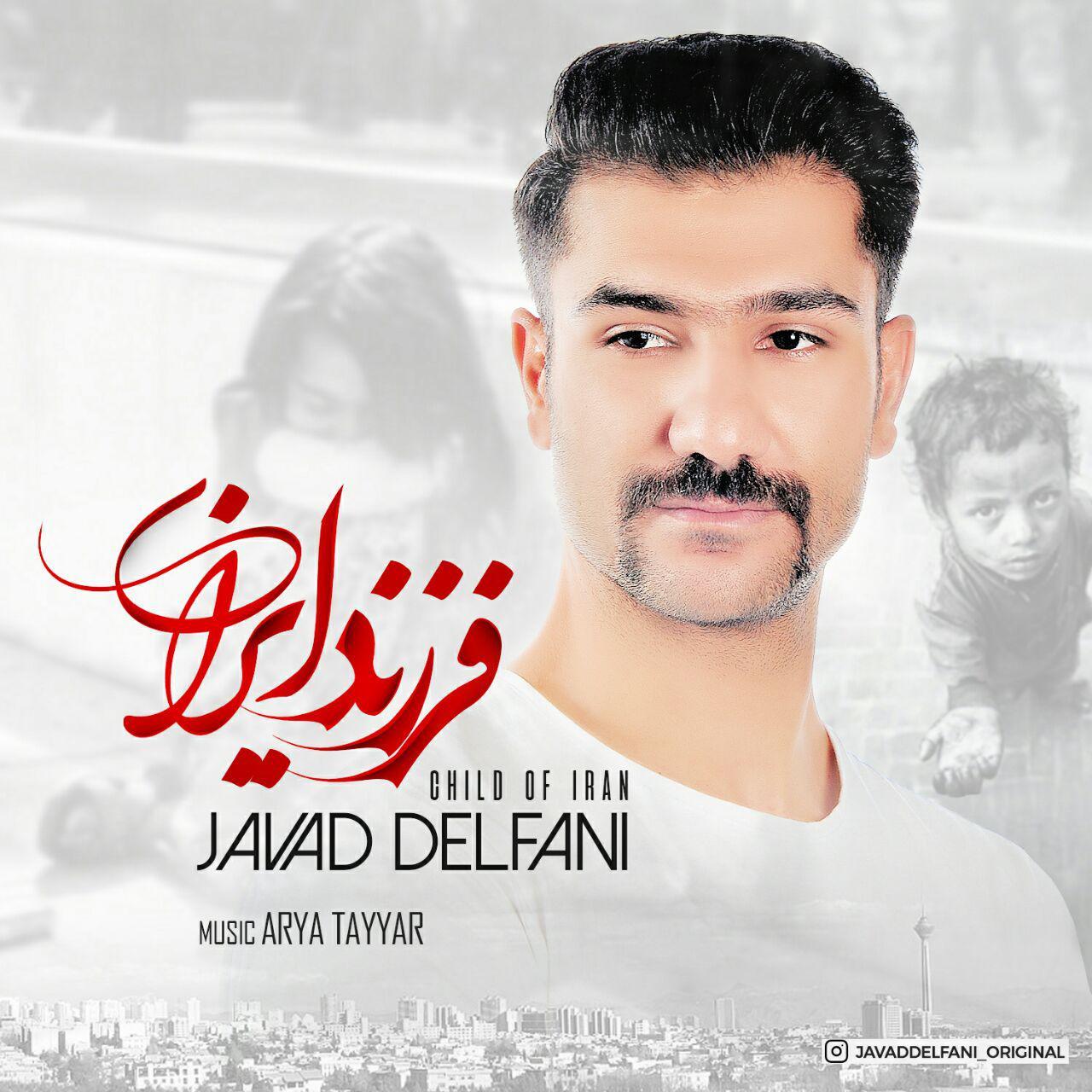 جواد دلفانی به نام فرزند ایران
