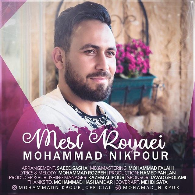 محمد نیکپور به نام مثل رویایی