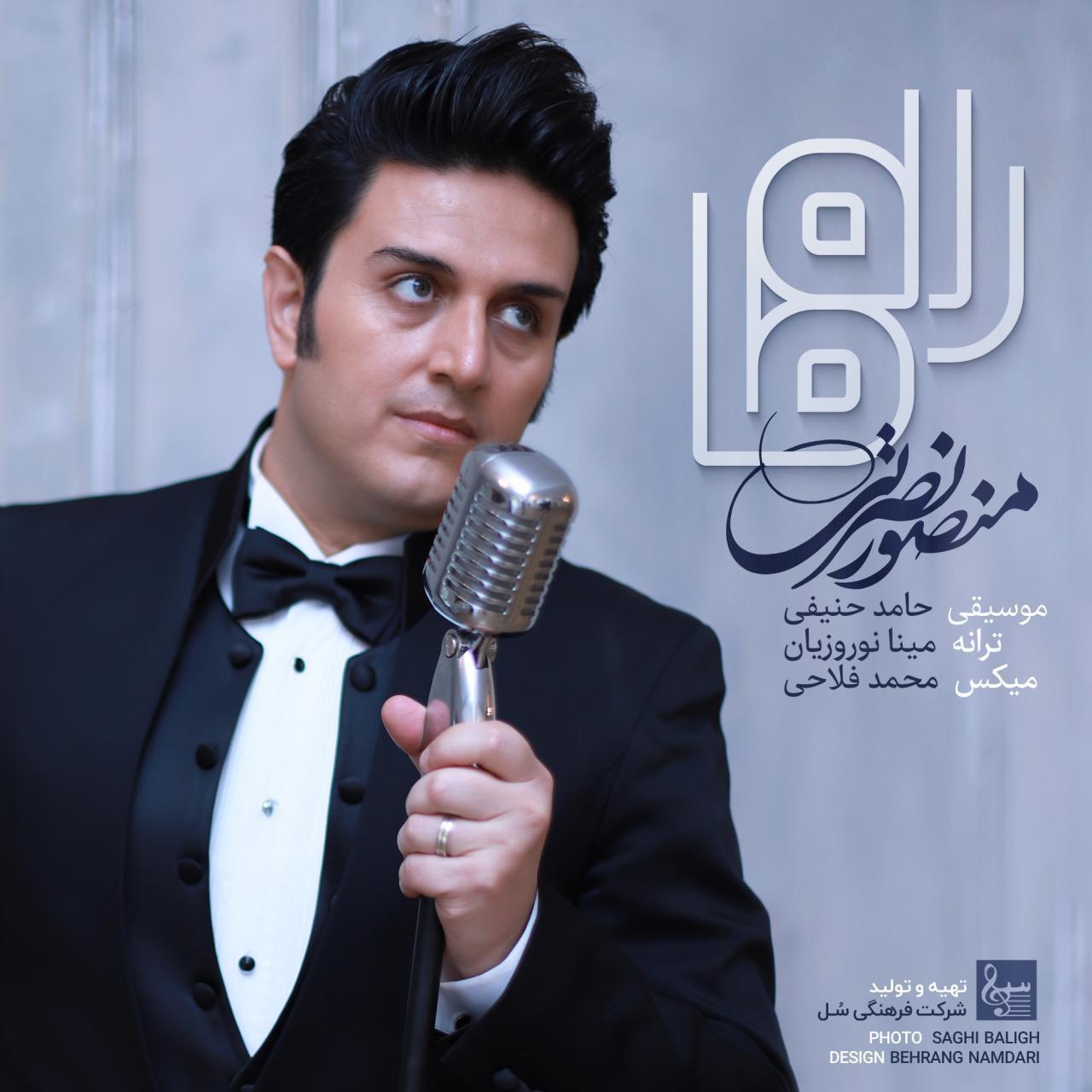منصور نصرتی به نام راه ما