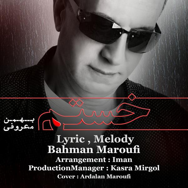 بهمن معروفی به نام خسته
