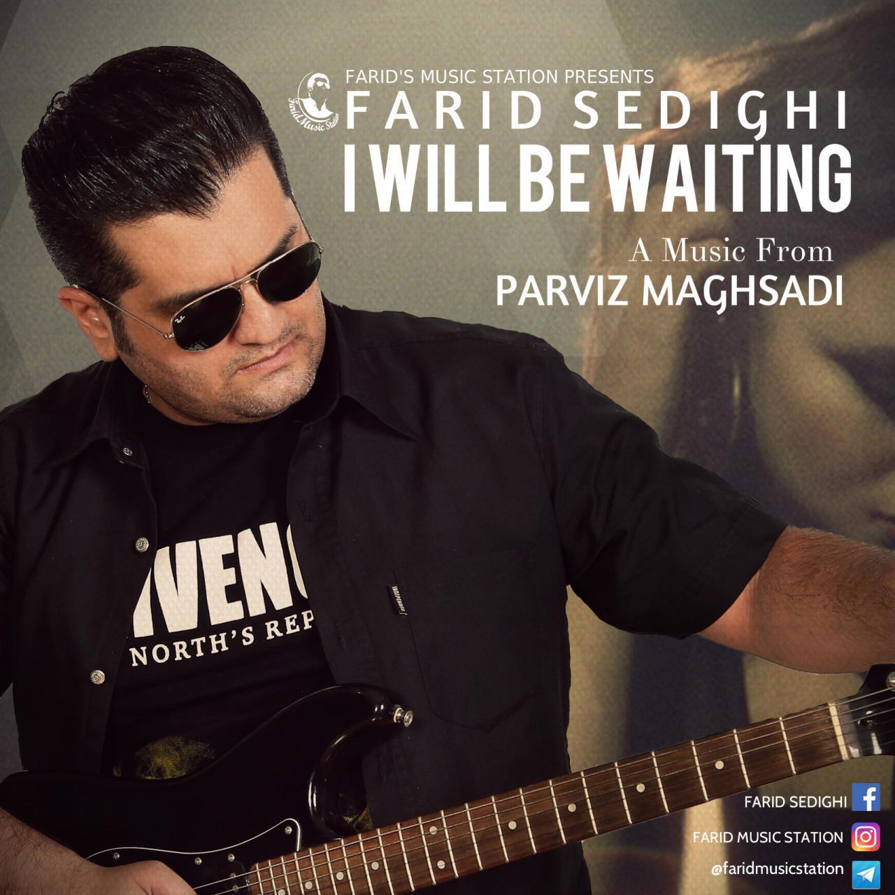 فرید صدیقی به نام من منتظر می مونم