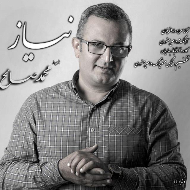محمد صالح به نام نیاز