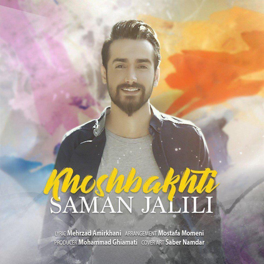 سامان جلیلی به نام خوشبختی