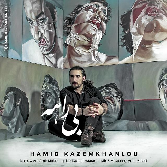 حمید کاظم خانلو به نام بی راهه