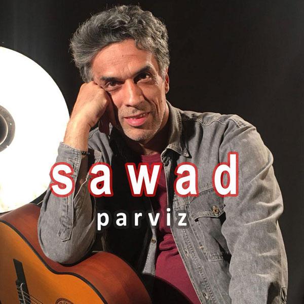 پرویز نجف پور به نام سواد