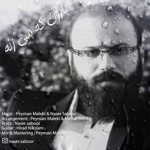 ناصر صبور به نام بارون که میباره